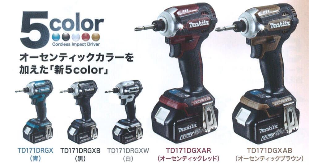 TD171DRGX-カラーバリエーション