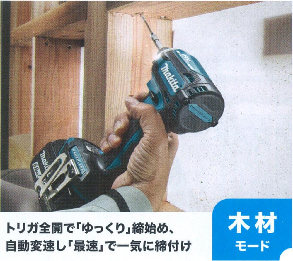 TD171DRGX-木材モード