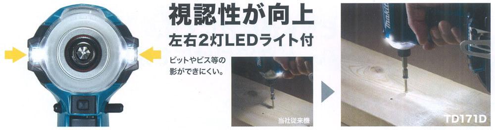 TD171DRGX-ライト