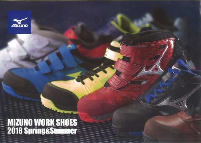 【安全靴 ミズノ】新作モデルから定番まで 最新情報をお届けします