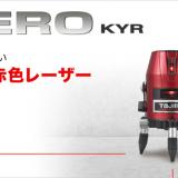 タジマ ZERO-KYR レーザー墨出し器 リーズナブルなZEROシリーズから両縦・矩・横の「KYR」が登場!