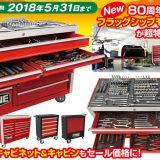 【TONE80周年記念】 新型キャビネットをセール価格で販売開始
