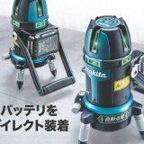 マキタ 自動追尾 グリーンレーザー墨出器 SK506GDZ・SK313GDZ・SK210GDZ