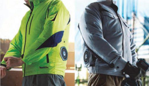 マキタ 空調服「充電式ファンジャケット」 選び方とセットアップ方法【2018年4月更新】