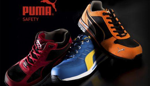 【安全靴 プーマ】最新モデルから定番まで プーマ安全靴の秘密を徹底解説