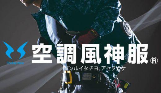 サンエス 空調服「風神」 選び方とセットアップ方法【2018年4月更新】
