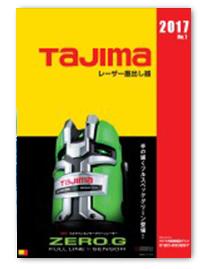 タジマWebカタログ