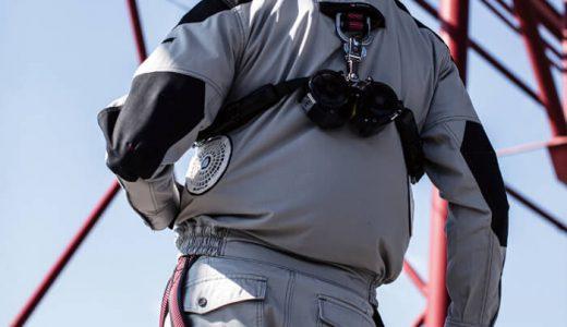 フルハーネス対応空調服の選び方とおすすめ10選【2018年4月更新】
