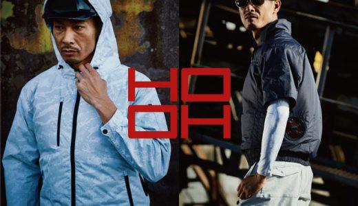 鳳皇(HOOH) 村上被服 空調服の選び方とファンを4つにする方法