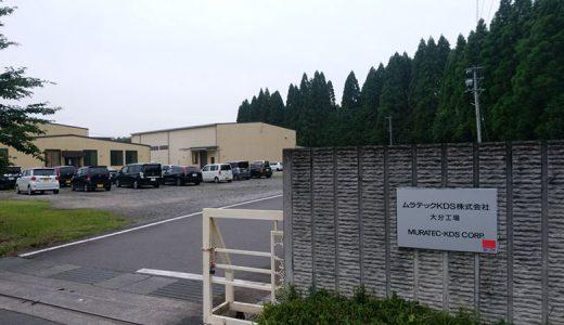 【メーカーさん探訪記】ムラテックKDS大分工場。カッター製造・レーザー墨出し器の点検現場を見学してきました。