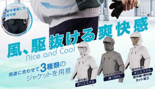 【日立 セール情報】日立の空調服が大幅プライスダウン