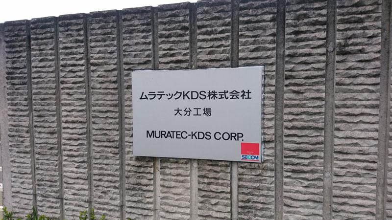 KDS入口看板アップ