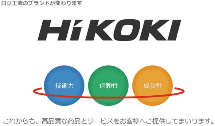 ハイコーキ ロゴ