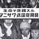 安全帯の元祖!谷沢製作所(タニザワ)の歴史とおすすめ安全帯