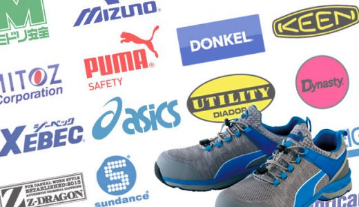 【買う前に知っておきたい】 安全靴の人気メーカー・ブランド一覧まとめ