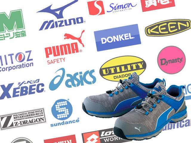 安全靴の主なブランドやメーカーをご紹介
