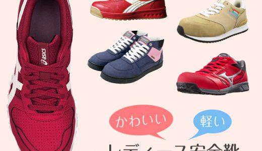 【かわいい&軽い】レディース安全靴のおすすめ特集 【21cmから対応】