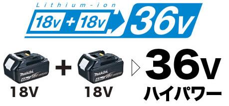 36V(18V+18V)