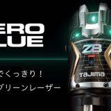 ブルーグリーンレーザー-ZERO-BLUE