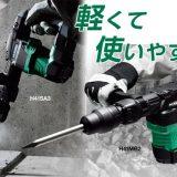 【軽量&パワフル】HiKOKI 電動ハンマー H41SA3 発売