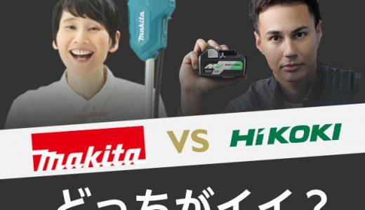 【マキタ 対 HiKOKI】充電工具揃えるならどちらがおすすめ?2大メーカー徹底比較