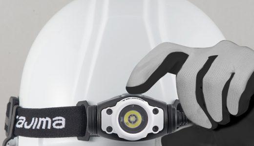 今度のタジマヘッドライト新製品は、価格ダウン&性能アップのスグレもの。おすすめポイントと選び方を解説。
