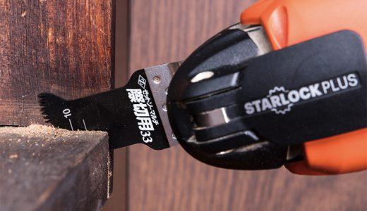 ゼットソーのマルチツール替刃は全メーカー・全機種対応のスグレもの【OIS・スターロック】