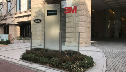 3M フルハーネス型安全帯 新製品発表会にいってきました。