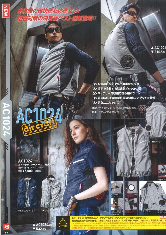 AC1024