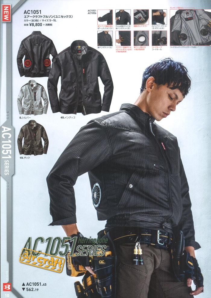 AC1051