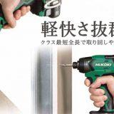 【価格・性能比較】ハイコーキ10.8V充電工具シリーズ 対 マキタ10.8V(電気工事・設備工事におすすめ)