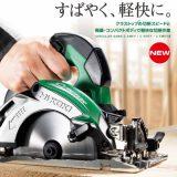 【新製品】HiKOKIからブラシレスモーター採用の深切り電子丸のこ(C5MEYA / C5MEY / C5REY)新登場!