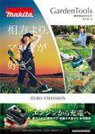 マキタ園芸商品カタログイメージ