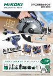 HiKOKI DIY工具・総合カタログイメージ