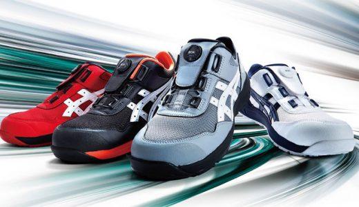 【アシックス安全靴】2020年 ウィンジョブ 定番品から新作まで【即納】