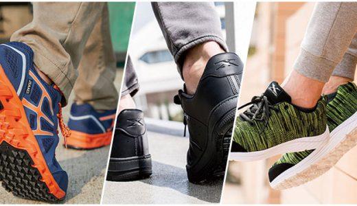 【厳選】お手頃価格(4,000円以下)のかっこいい安全靴【激安】