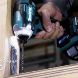 【マキタ 40Vインパクト】TD001Gの実力を徹底解剖【2019年10月発売】