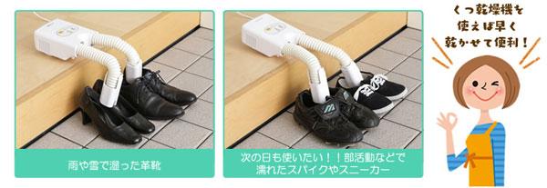 靴乾燥機イメージ