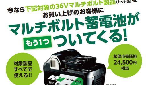 【バッテリーがもう1個ついてくる】HIKOKI(日立)の太っ腹なキャンペーン【2020年10月末まで(※ビルディ在庫分に限り11/30(月)迄)】