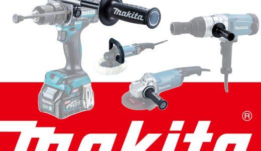マキタ電動工具用サイドグリップ・ハンドル一覧【電動工具から探せる】