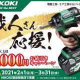 【HiKOKI(日立)】職人さん応援限定特価キャンペーン【2021年3月末迄】