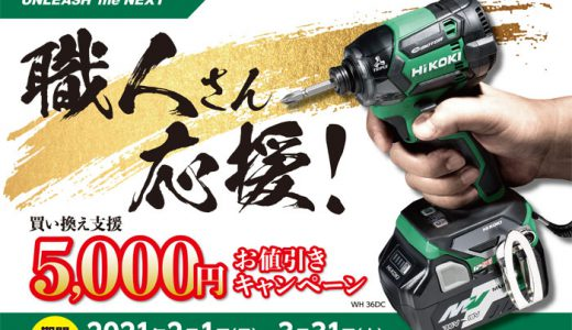 【HiKOKI(日立)】職人さん応援限定特価キャンペーン【※当キャンペーンは終了しました】