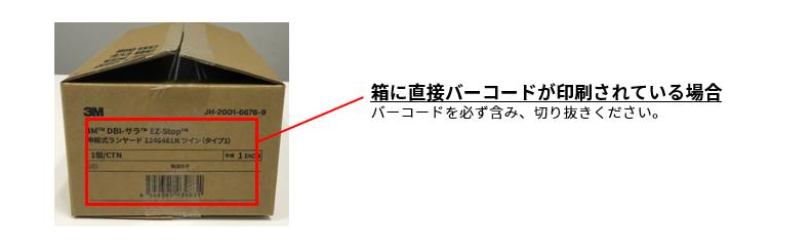 箱に直接バーコードが印刷されている場合