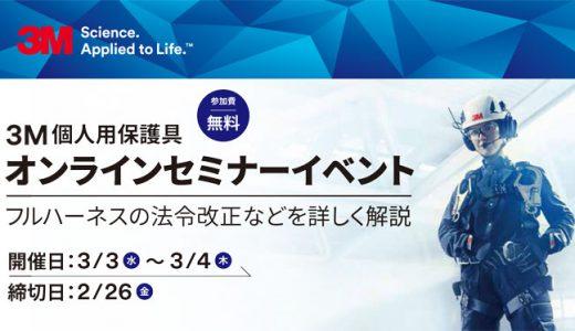 【3M】個人用保護具 オンラインセミナーイベント開催【※終了しました】