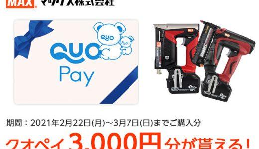 ※終了しました※ MAX 充電式ネイラ・タッカを購入でクオペイ3,000円分プレゼント