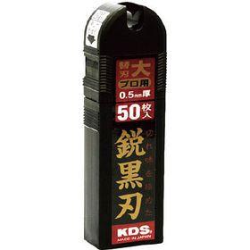 KDS 替刃 鋭黒刃大50枚入
