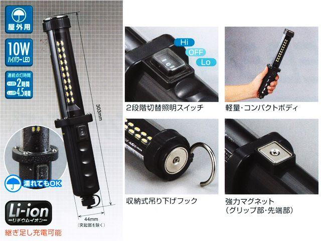 ハタヤ Lw 10 充電式ledジョーハンドランプ 屋外 10w白色led 廃番 送料無料