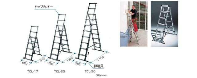 長谷川工業 TCL-17 コンビラダー