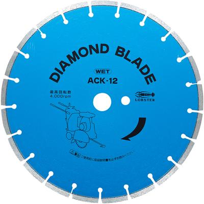 ロブスター ダイヤモンド土木用ブレード ACK (湿式・アスファルト/コンクリート兼用)