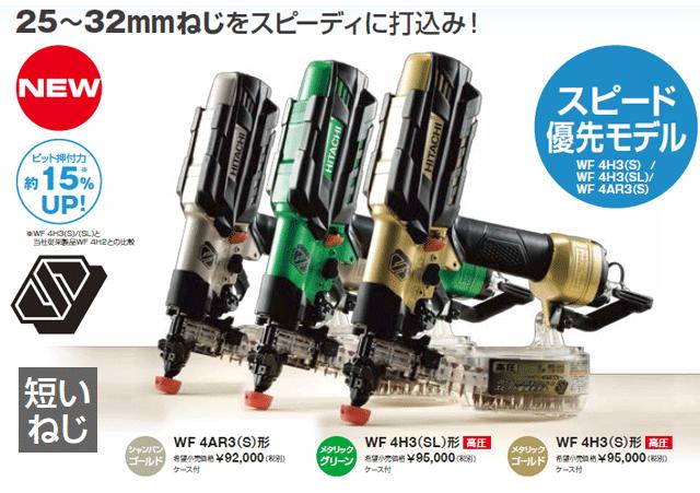 HiKOKI(日立工機) 高圧ビス打ち機 WF4H34